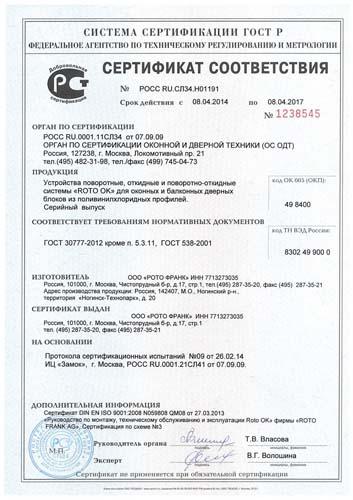 Сертификат фурнитура ROTO