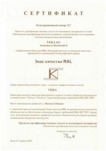 Сертификат соответствия профильной системы VEKA стандарту RAL