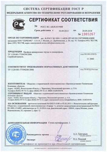 Сертификат на армирующий профиль гнутый