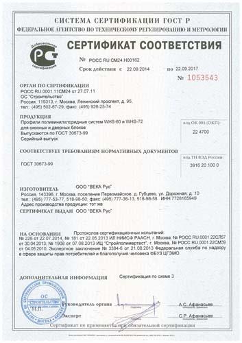 Сертификат соответствия ГОСТ профильных систем VEKA
