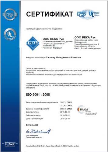 Сертификат VEKA ISO