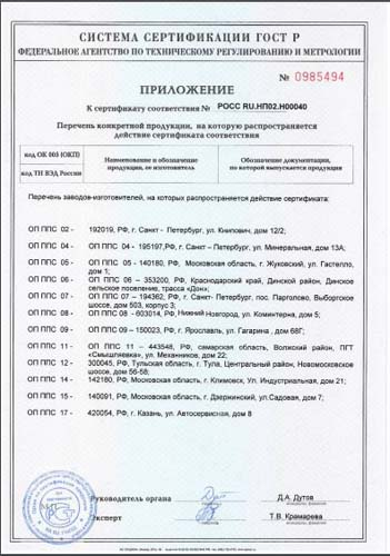 Сертификат соответствия РСК