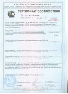 Сертификат соответствия нормам ГОСТ однокамерных,двухкамерных стеклопакетов с энергосбережением