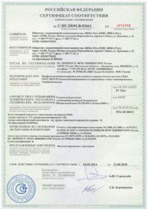 Пожарный сертификат на окна