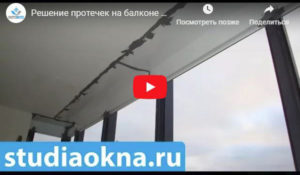 Устранение протечек на балконе